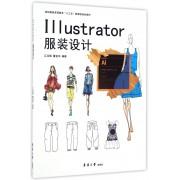 Illustrator服装设计(纺织服装高等教育十三五部委级规划教材)