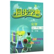 化学(高1第2学期)/同步学典