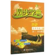 历史(高中第3\4分册)/同步学典