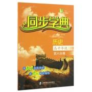历史(高中第6分册)/同步学典