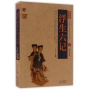 浮生六记/中国古典名著百部藏书