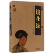 镜花缘/中国古典名著百部藏书