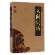 人间词话/中国古典名著百部藏书