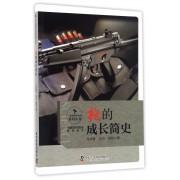 枪的成长简史/行走的科学故事系列丛书