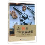 枪的家族故事/行走的科学故事系列丛书