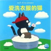 爱洗衣服的猫/0-4岁幼儿猜猜翻翻书