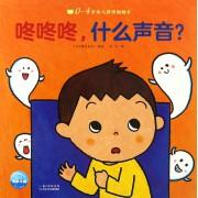 咚咚咚什么声音/0-4岁幼儿猜猜翻翻书