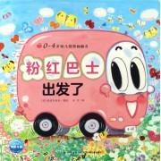 粉红巴士出发了/0-4岁幼儿猜猜翻翻书
