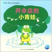 开伞店的小青蛙/0-4岁幼儿猜猜翻翻书