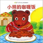 小熊的咖喱饭/0-4岁幼儿猜猜翻翻书