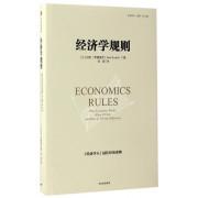 经济学规则(精)/比较译丛