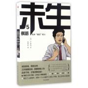 未生(尚未做活的人5棋筋)