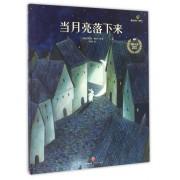 当月亮落下来(精)/国际大奖儿童成长绘本系列/遇见美好系列