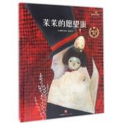 茉茉的愿望蛋(精)/国际大奖儿童成长绘本系列/遇见美好系列