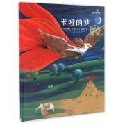 米娅的梦(精)/国际大奖儿童成长绘本系列/遇见美好系列