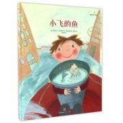 小飞的鱼(精)/国际大奖儿童成长绘本系列/遇见美好系列