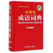 小学生成语词典(彩色插图版)(精)