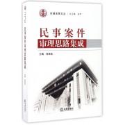 民事案件审理思路集成/东城法院文丛