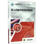 嵌入式操作系统实用教程(全国高等职业教育十三五规划教材)