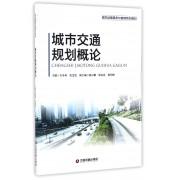 城市交通规划概论(城市运营服务与管理系列教材)