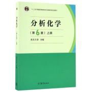 分析化学(上第6版十二五普通高等教育本科国家级规划教材)