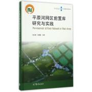 平原河网区前置库研究与实践(精)/水论丛