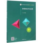 多媒体技术与应用(高等职业教育计算机类课程新形态一体化规划教材)