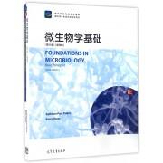 微生物学基础(第9版影印版国外优秀生命科学教学用书)(英文版)