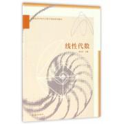 线性代数(普通高等学校大学数学基础系列教材)