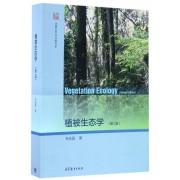 植被生态学(第2版)/大夏生态与环境书系