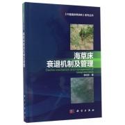 海草床衰退机制及管理(精)/中国海岸带研究系列丛书