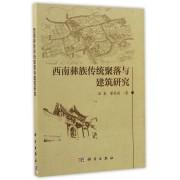 西南彝族传统聚落与建筑研究