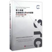 第十四届全国敏感元件与传感器学术会议论文集(精)