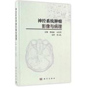 神经系统肿瘤影像与病理(精)
