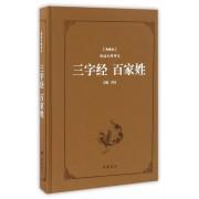 三字经百家姓(典藏版阅读无障碍本)(精)