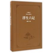 浮生六记(典藏版阅读无障碍本)(精)