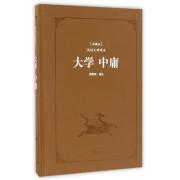 大学中庸(典藏版阅读无障碍本)(精)
