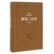 唐诗三百首(典藏版阅读无障碍本)(精)