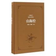 山海经(典藏版阅读无障碍本)(精)