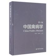 中国禽病学(第2版)(精)
