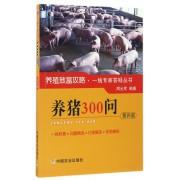 养猪300问(第4版)/养殖致富攻略一线专家答疑丛书