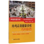 肉鸡高效健康养殖有问必答/养殖致富攻略一线专家答疑丛书