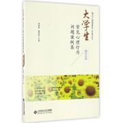 大学生常见心理行为问题案例集(辅导员版)/辅导员心理健康教育工作指导丛书