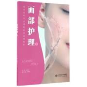 面部护理(下美容美体专业课程改革成果教材)