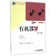 有机化学(第2版全国高职高专化学课程十三五规划教材)