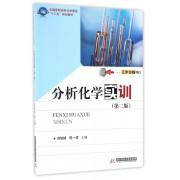 分析化学实训(第2版全国高职高专化学课程十三五规划教材)