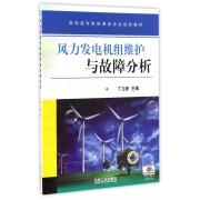 风力发电机组维护与故障分析(高职高专新能源类专业规划教材)