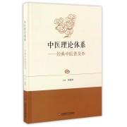 中医理论体系--经典中医普及本(精)