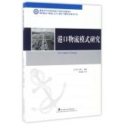 港口物流模式研究(精)/现代航运与物流安全绿色智能技术研究丛书