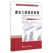 建设工程项目管理(第2版高职高专土建类专业十三五规划教材)